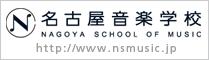 名古屋音楽学校